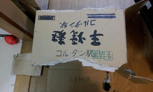 20121123_コルダン駅.jpg