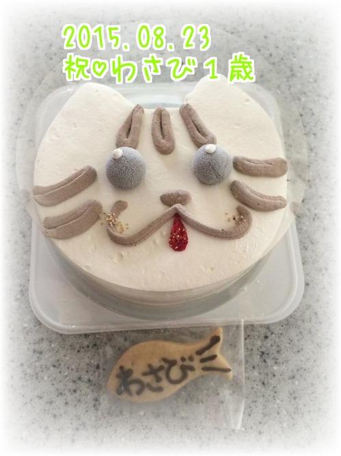 ケーキ_20150901.JPG